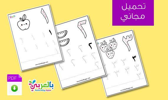 تمارين كتابة الأرقام العربية للاطفال تدريبات على الاعداد من 1 الى 10 بالعربي نتعلم Kids Learning Activities Learning Activities Kids Learning