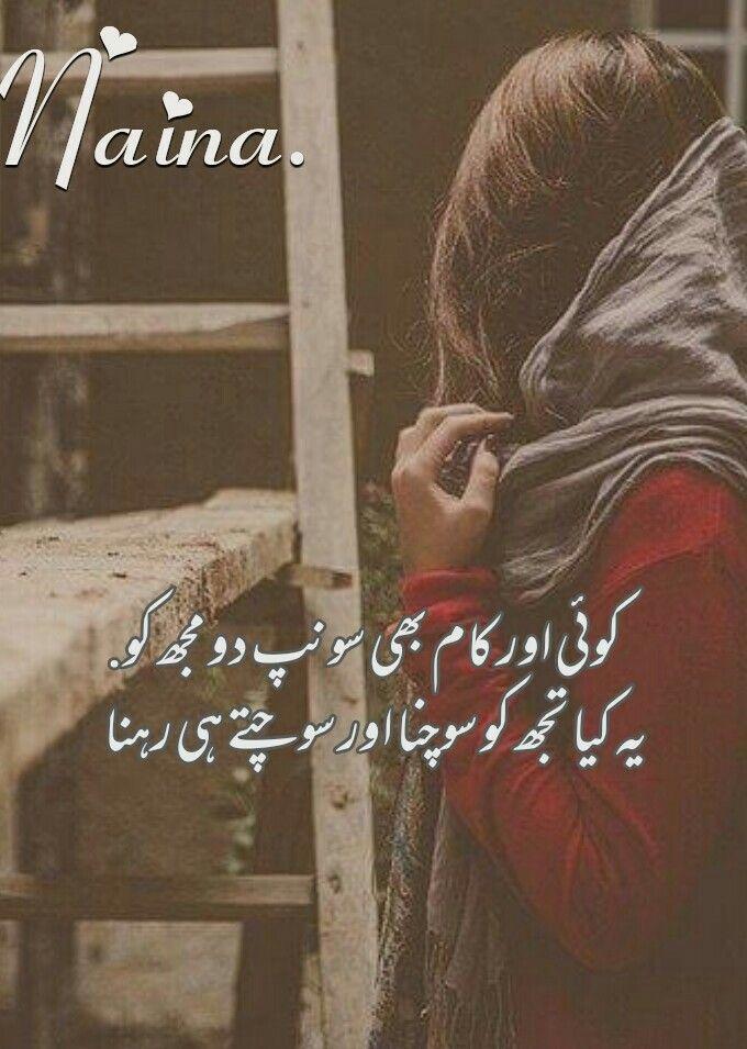 Pin By Naina Hassan On Naina Urdu Poetry Love Husband