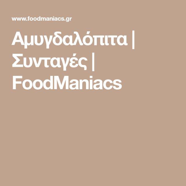 Αμυγδαλόπιτα | Συνταγές | FoodManiacs