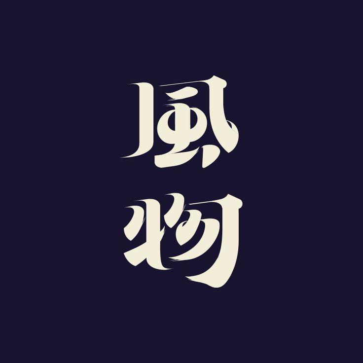 風物 字體設計 | MyDesy 淘靈感