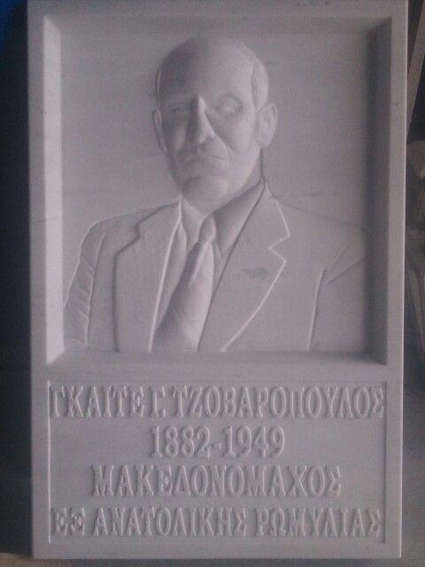 Μαρμαρινο μνημειο  www.patsidis.gr Facebook: Μαρμαρα -Γρανιτες Πατσιδης