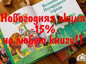 Новогодняя акция -15% на любую книгу для детей!! | Ярмарка Мастеров - ручная работа, handmade