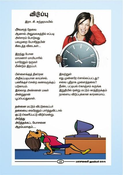 Magazines in Tamil