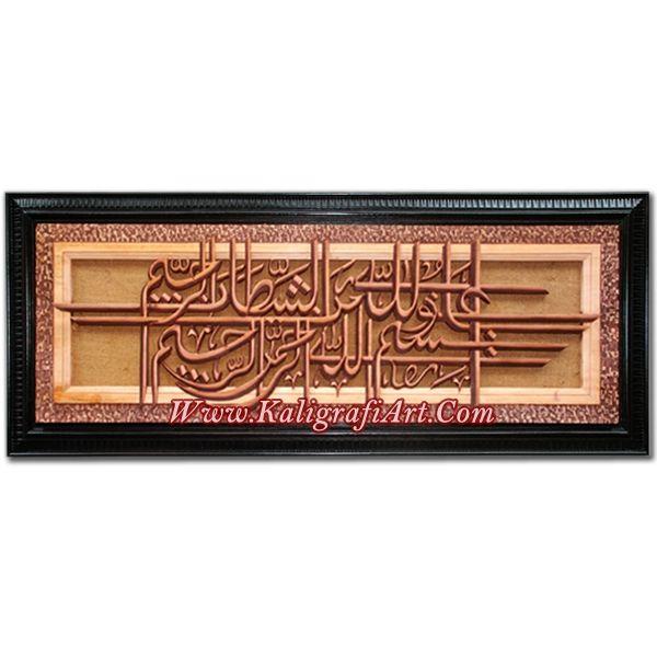 Kaligrafi Ukir Kayu Jepara Motif Khat Bacaan Ta'awud & Bismillah.  Wa: 082.325.198.488 Bbm: 76AC421F