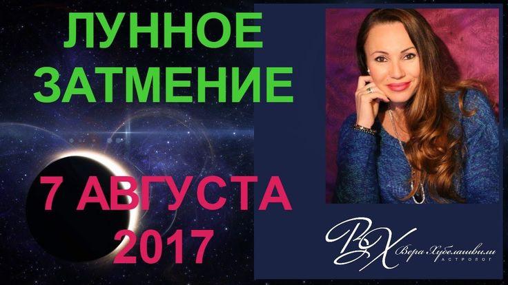 ДВА СУДЬБОНОСНЫХ ЗАТМЕНИЯ АВГУСТА 2017. ЛУННОЕ ЗАТМЕНИЕ 7 АВГУСТА - астр...