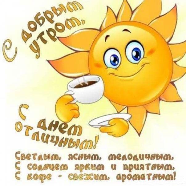 Утро солнце картинки с надписями