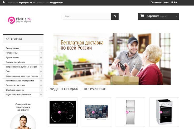http://scam.su/magazin-moshennik-plaitis-ru.html  Магазин мошенник plaitis.ru  Интернет магазин plaitis.ru является мошенником. Все представленные товары на сайте не существуют. Контактные данные не реальные. Сайт создан исключительно для получения прибыли путем обмана посетителей сайта.  Контакты мошенников:+7(499)840-09-24 ,info@plaitis.ru  #scam #интернет_магазин #мошенничество