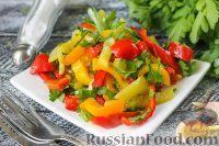 Фото к рецепту: Салат из жареного перца с петрушкой и чесноком