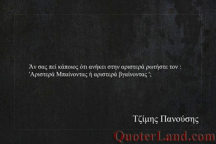 Image result for τζιμης πανουσης quotes