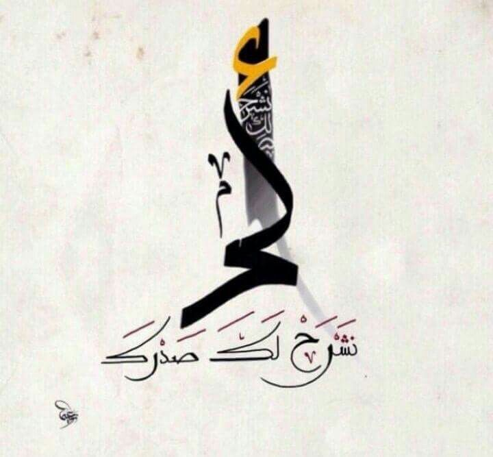 DesertRose///beautiful calligraphy art///سورة الشرح///R