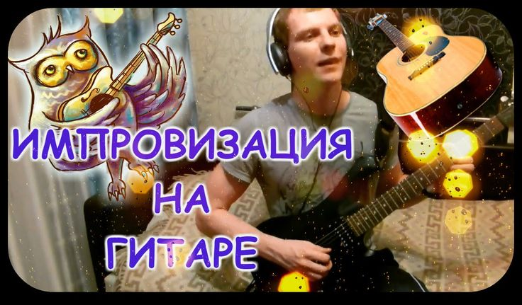 Импровизация на гитаре