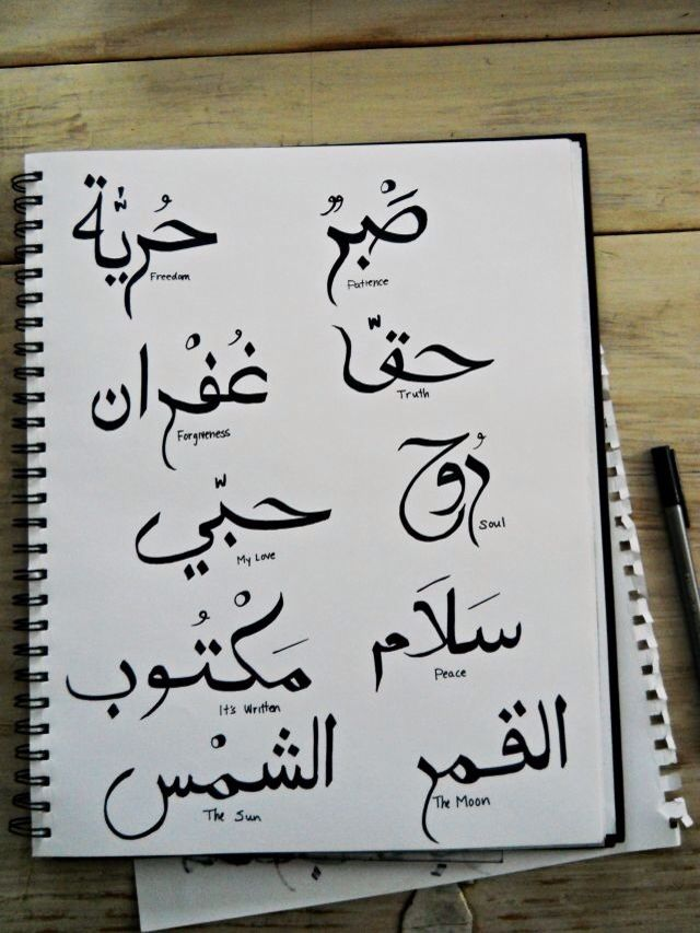 17 Best Images About Oriental Arabic On Pinterest