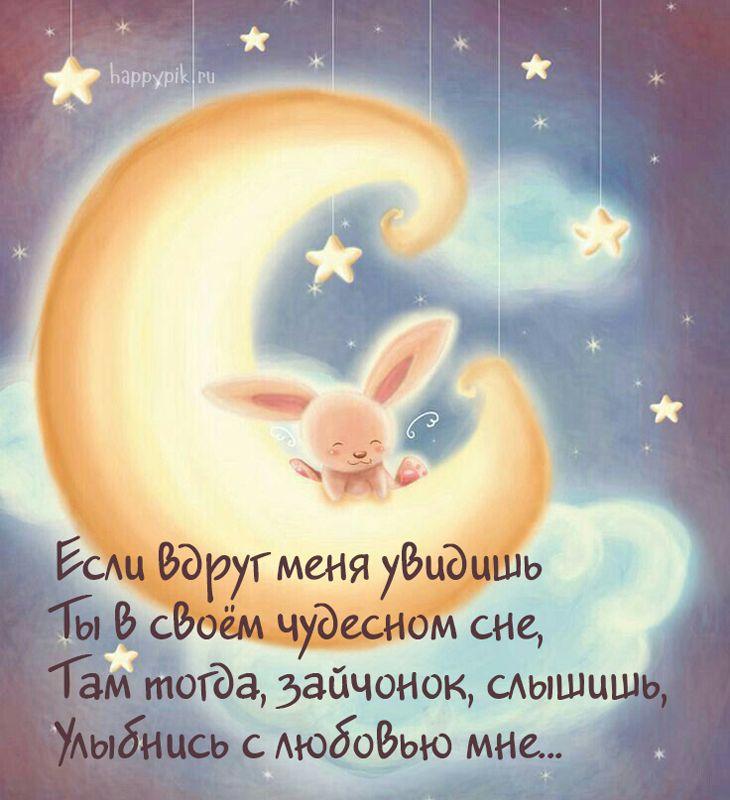 Прикольную открытку, картинки сладких снов моя любимая зайка