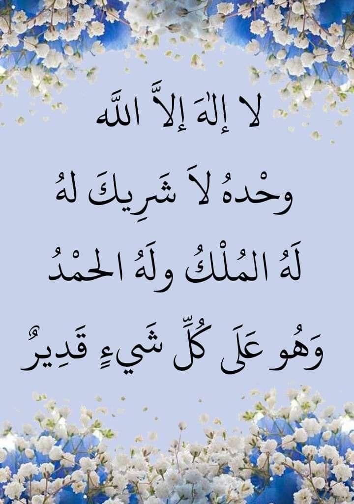 Pin By Medine Gul On وفاء لمن فقدناهم Islamic Phrases Prayer For The Day Allah Wallpaper