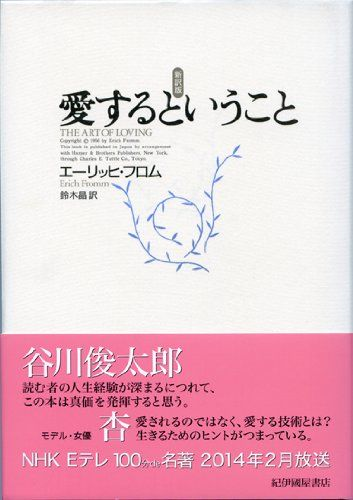 愛するということ   エーリッヒ・フロム http://www.amazon.co.jp/dp/4314005580/ref=cm_sw_r_pi_dp_qu9Qwb17G3T79