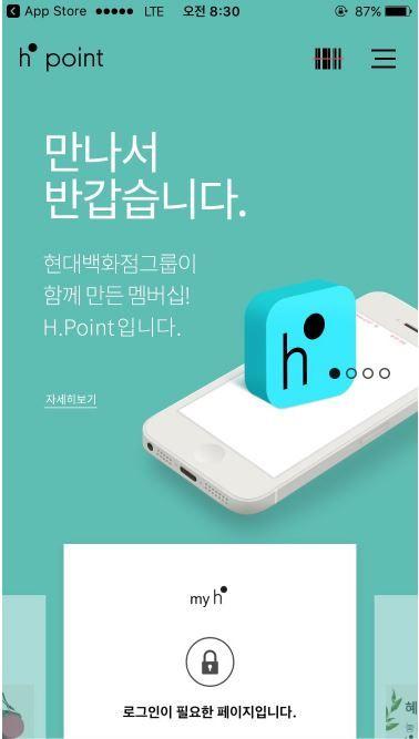 현대 포인트 어플