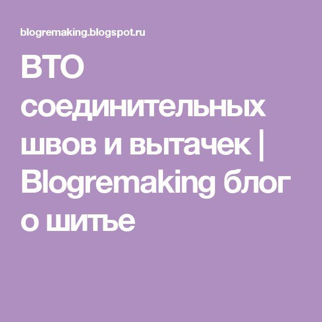 ВТО соединительных швов и вытачек   Blogremaking блог о шитье