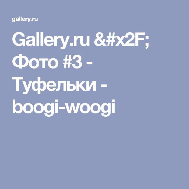 Gallery.ru / Фото #3 - Туфельки - boogi-woogi