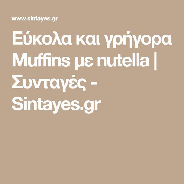 Εύκολα και γρήγορα Muffins με nutella   Συνταγές - Sintayes.gr