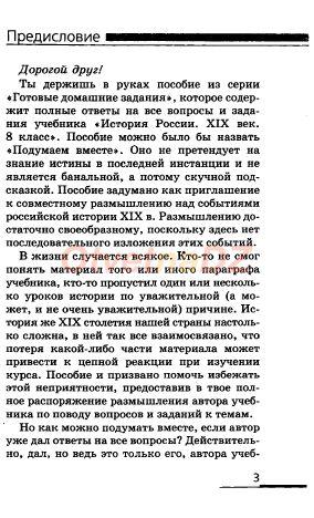 ГДЗ 3 - История России 8 класс Ляшенко