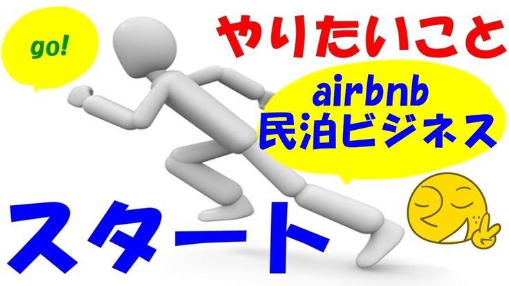 Airbnb  エアビーアンドビー  airbnb  合法的  ノウハウ 決定版
