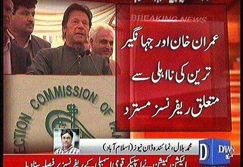 Breaking News: Election Comission of Pakistan Dismissed Reference Against Imran Khan & Jahangir Tareen
