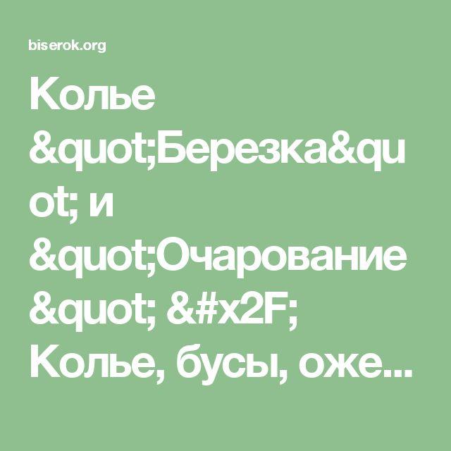 """Колье """"Березка"""" и """"Очарование"""" / Колье, бусы, ожерелья / Biserok.org"""
