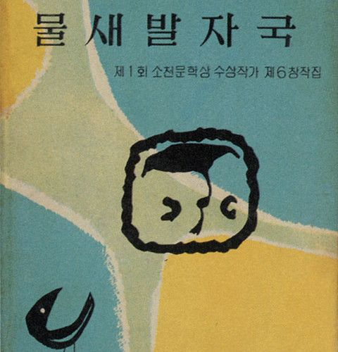 Terrific selection of book covers from 1960s korea » Lost At E Minor: For creative people