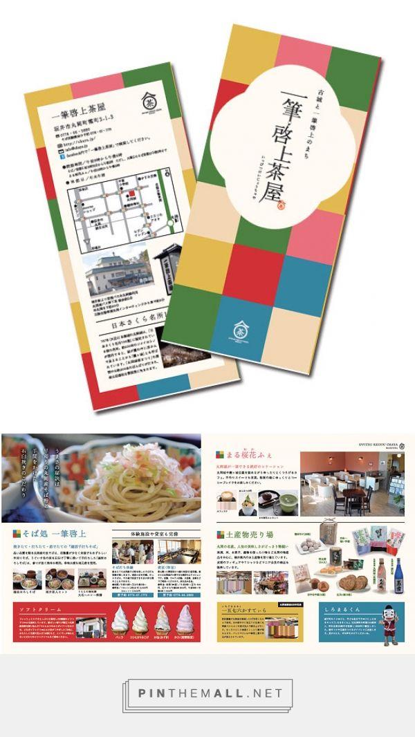 事例【パンフレット/リーフレット制作 福井】一筆啓上茶屋さんのリーフレットを制作しました。   福井 広告
