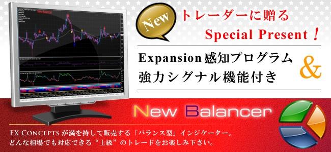 『New Balancer』 EXpansion感知プログラム&強力シグナル機能付きインジケーター