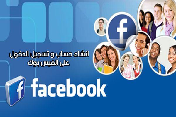 انشاء حساب فيس بوك عربي جديد طريقة التسجيل في الفيس بوك بالفيديو والصور 2018 Facebook News Movie Posters Facebook