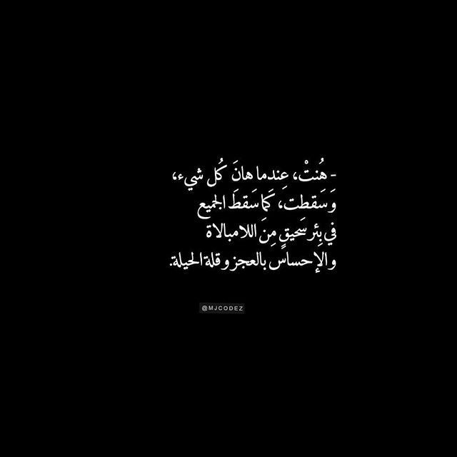 Mjcodez Mood Quotes Quotes Funny Arabic Quotes