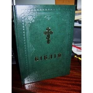 Ukrainian Orthodox Large Print Bible / Family Bible Ukrain Orthodox