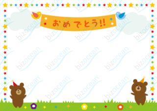 愛らしいクマがお祝いしている表彰状テンプレート