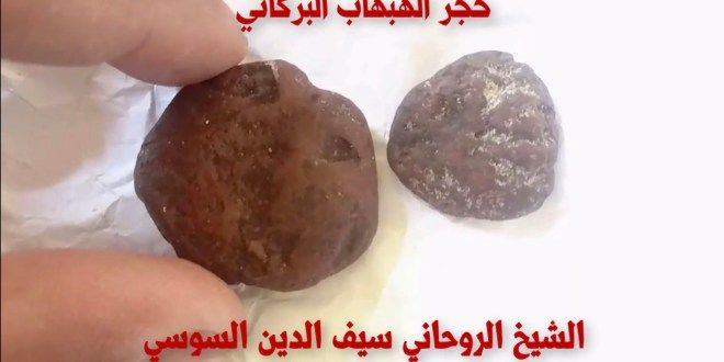حجرالهبهابالمغربي حجر الهبهاب الاصلي حجر الهبهاب النازف حجر الهبهاب العراقي حجر الهبهاب المغربي Chocolate Cookie Desserts Chocolate