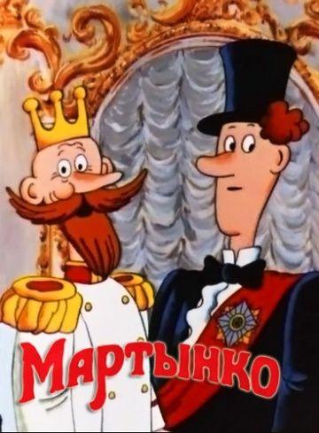 Мартынко (Martynko)