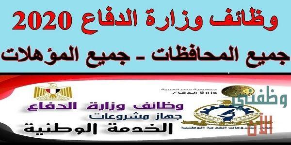 ننشر اعلان وظائف جهاز مشروعات الخدمة الوطنية 2020 وزارة الدفاع عن عدد من الوظائف الشاغرة وفقا لعدد من الشروط والمتطلبات الموضحة Arabic Calligraphy Calligraphy
