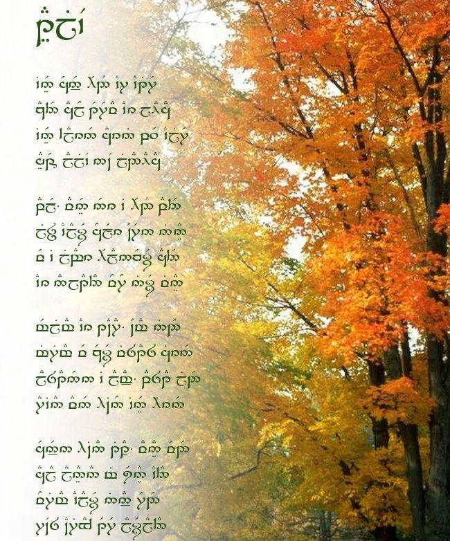 De l'aube à l'aurore Calligraphie Elfique