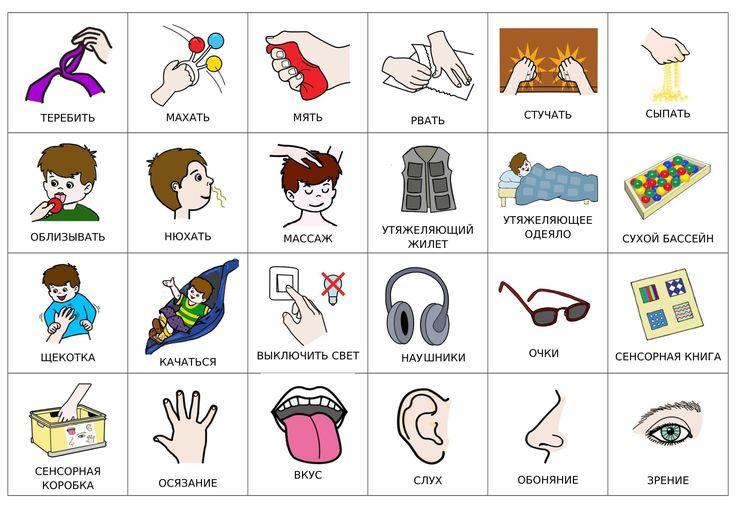 Занятия с аутистами в картинках
