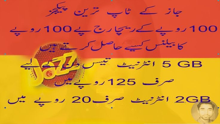 mobilink all top internet package with proof