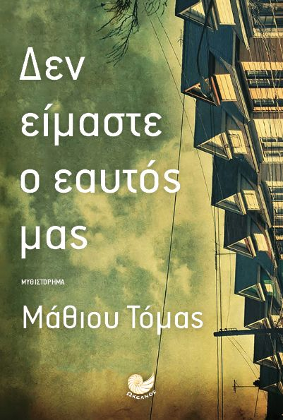"""Book cover for the greek edition of """"We Are Not Ourselves"""", Matthew Thomas, Oceanos Publications, 2015. Design: Elena Mattheu."""