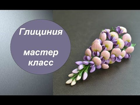 ГЛИЦИНИЯ ПОЛИМЕРНАЯ ГЛИНА фимо МАСТЕР КЛАСС Wisteria from polymer clay Tutorial - YouTube