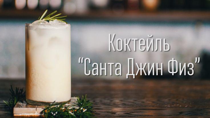 "Коктейль ""Санта Джин Физ"" + Антипохмельный бонус [Cheers!   Напитки] #santa_gin_fizz#cocktail#recipe#alco#drink"