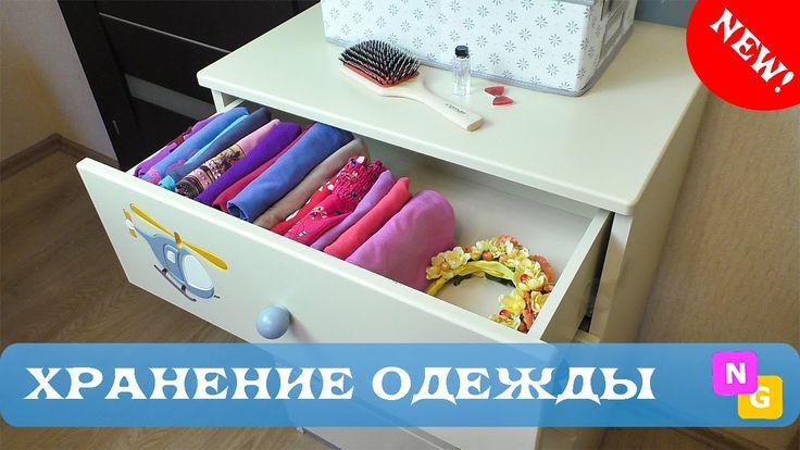 3 СПОСОБА хранения футболок: плюсы и минусы! Порядок в шкафу с Nataly Go...