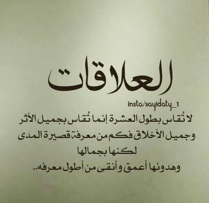 عاجز عن الابتعاد و ممنوع من الاقتراب Words Quotes Arabic Quotes Islamic Quotes