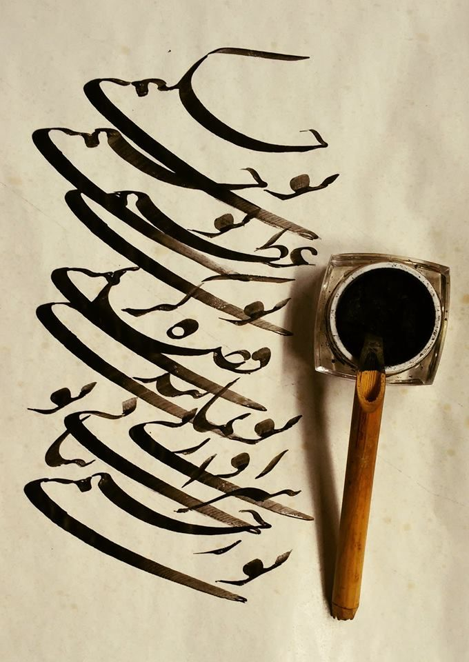 Best 25 Persian Calligraphy Ideas On Pinterest Islamic
