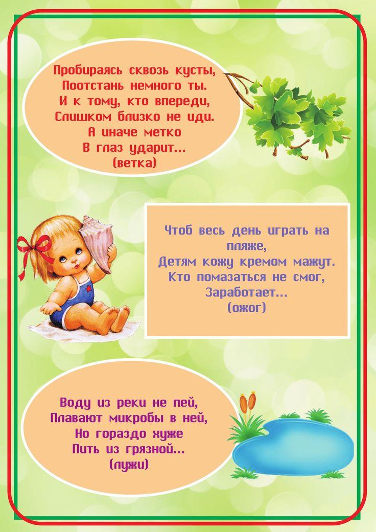 Летние стихи для детей картинки