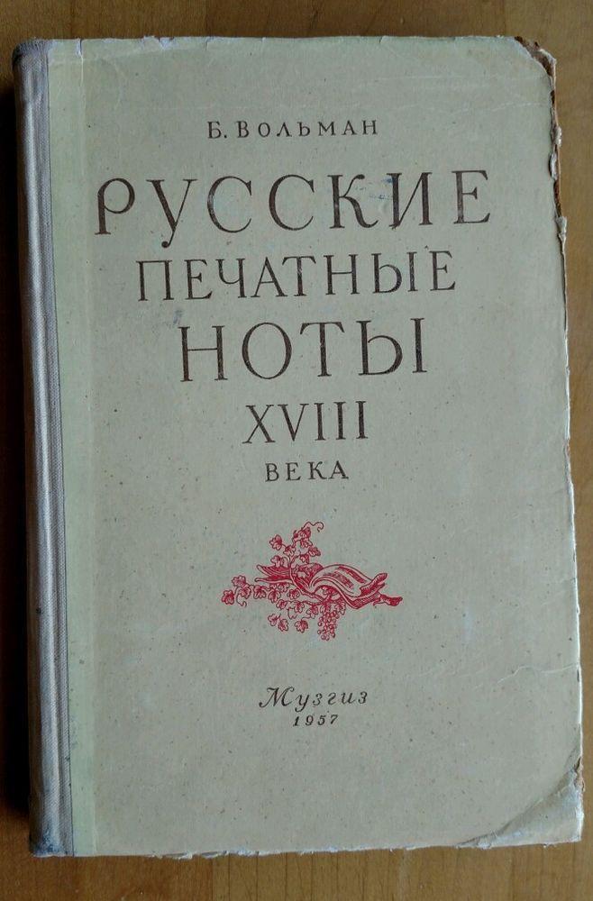 Russian Sheet Music  in  XVIII century Monograph In Russian 1957