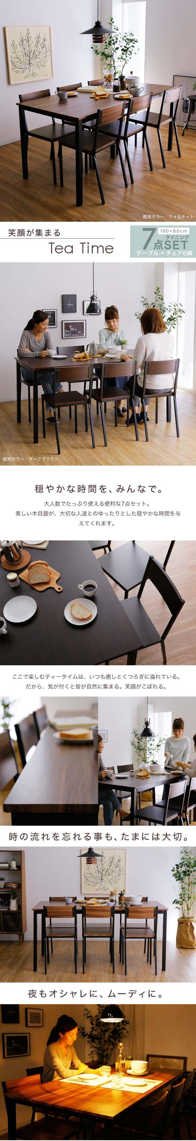 6人掛け ダイニングテーブルセット 160cm幅 ダイニング セット。[クーポンで600円OFF 11/23 18:00~11/27 9:59] ダイニングテーブル ダイニング7点セット 6人掛け 6人用 ダイニングテーブルセット 160cm幅 ダイニングセット 7点セット ダイニング セット テーブル チェア リビング 食卓 食卓テーブル 食卓セット