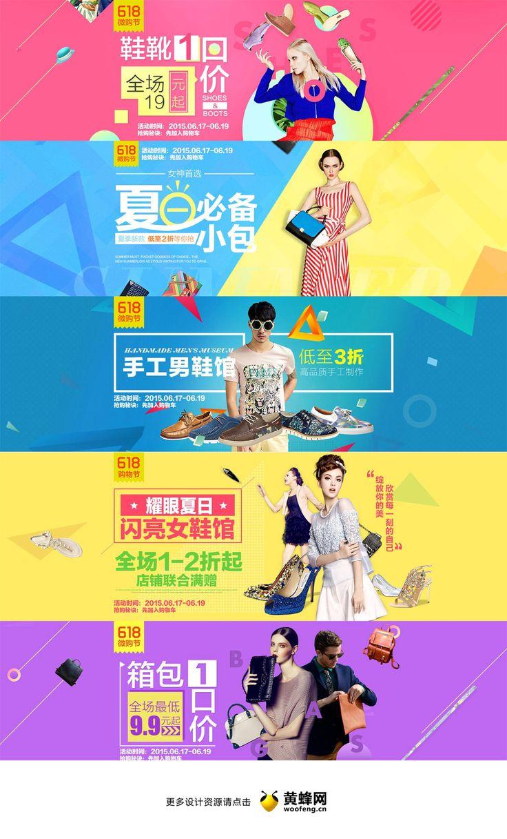 拍拍网糖果色banner设计欣赏,来源自黄蜂网http://woofeng.cn/